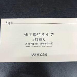 I7/【未使用】愛眼株式会社 株主優待券 2枚綴り 2021年12月31日迄
