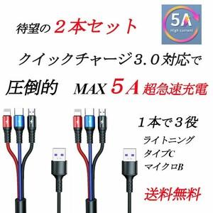 【最大5A超急速充電】3in1高耐久充電ケーブル QC3.0対応 2本セット iPad Android iphone ios