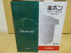 ★送料無料 新品未使用 ワンダーシェフ 家庭用マイコン電気圧力鍋 3L OEDC30 シャンパンゴールド