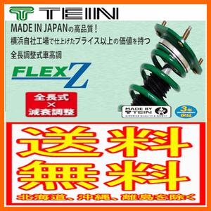 TEIN テイン 車高調 フレックスゼット FLEX Z カローラスポーツ ハイブリッド 1800cc FF (G、GZ、GX) ZWE213H VSTK6-C1AS3
