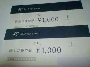 【最新】4℃ 株主優待券 2000円分