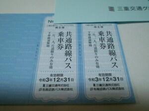 【最新】三重交通 共通路線バス乗車券 2枚セット 株主優待券 名阪近鉄バス