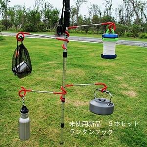 未使用品 ランタンハンガー ランタンフック 5本セット 便利 キャンプ アウトドア 登山 BBQ アクセサリ お得