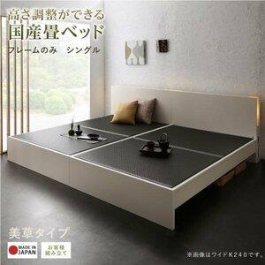 ベッドフレーム 畳ベッド シングル 1人暮らし ワンルーム 高さ調整できる国産畳ベッド 美草 シングル フレームカラー【ホワイト】