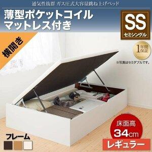 通気性抜群 ガス圧式大容量跳ね上げベッド 薄型スタンダードポケットコイルマットレス付き 横開き セミシングル 深さレギュラー