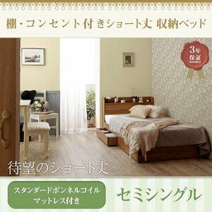 ショート丈 棚 コンセント付き収納ベッド スタンダードボンネルコイルマットレス付き セミシングル ショート丈