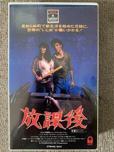 【VHS 】 放課後 STRIKING BACK 希少ホラー カニンガム japanese subtitle 日本語字幕版