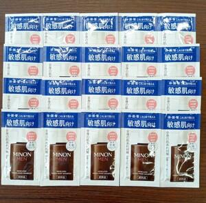 ミノンメン 薬用全身シャンプー サンプル20セット
