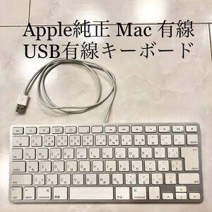 Apple 純正 Mac USB有線キーボード A1242 アップル Keyboard iMac