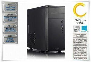 ☆俊敏!!SOHO向けPC〔M.2 250GB/M8GB搭載〕i3-10105/Fractal Design Core 1100/ASUS PRIME H510M-A/500W BRONZE/Win10 Pro[YY8861]