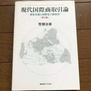 現代国際商取引論 貿易実務と国際電子商取引/荒畑治雄 (著者)