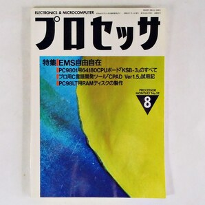 プロセッサ誌 No.52 1989年6月号 送料込
