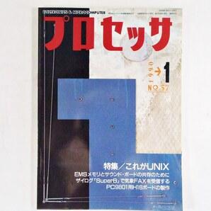 プロセッサ誌 No.57 1990年1月号 送料込