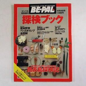 探検ブック BE-PAL 特別増刊 1990年10月 送料込