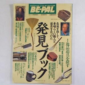 発見ブック BE-PAL 特別増刊 1991年4月 送料込