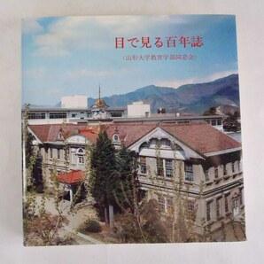 山形大学教育学部百年誌 昭和53年刊 (名簿ではありません) 送料込