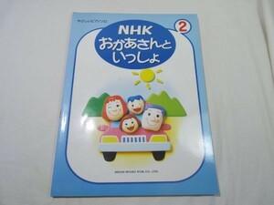 楽譜[やさしいピアノソロ NHKおかあさんといっしょ 2] 2001年 童謡 ドレミファ・どーなっつ!