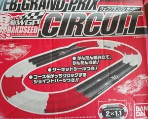 バクシード 「ウェブグランプリサーキット」サーキット コース バンダイ ラジコン