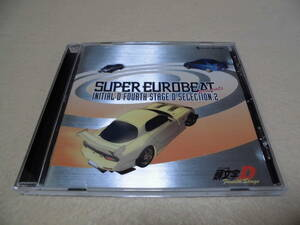 「SUPER EUROBEAT presents INITIAL D Fourth Stage D SELECTION 2」 頭文字D スーパーユーロビート