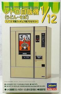 ハセガワ 1/12 可動フィギュア用アクセサリー 「レトロ自販機 (うどん・そば)」新品