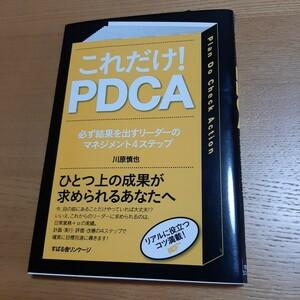 これだけ! PDCA 必ず結果を出すリ-ダ-のマネジメント4ステップ