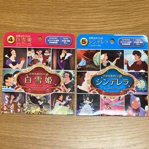 世界名作DVD 白雪姫 シンデレラ