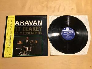 【帯付LP】ART BLAKEY & THE JAZZ MESSENGERS / CARAVAN キャラバン (SR-7036) / モダンジャズ名盤蒐集会選定盤 / 1962年日本盤ペラジャケ