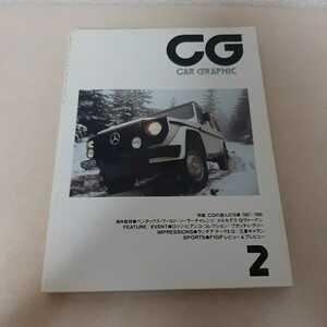 D9☆CAR GRAPHIC カー グラフィック☆1988年2月☆特集 CGの選んだ10車☆
