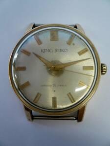 □レトロ腕時計<74>キングセイコー KING SEIKO DIASHOCK 25石 #当時物
