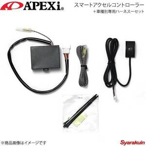 A'PEXi アペックス スマートアクセルコントローラー+車種別専用ハーネス一セット MPV 06/02〜 LY3P L3-VDT/VE 410-A001+417-A014