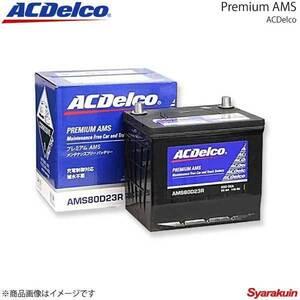 ACDelco ACデルコ 充電制御対応バッテリー Premium AMS IS C 2GR-FSE 2010.8- 交換対応形式:55D23L 品番:AMS80D23L