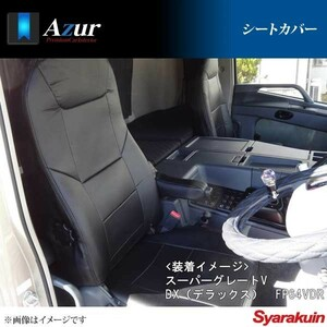 Azur アズール シートカバー 三菱ふそう スーパーグレートV FU64/FS64/FV64/FP64/FY64 フルキャブハイルーフ