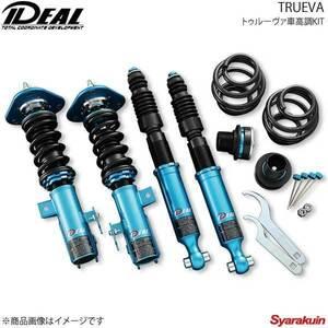 IDEAL イデアル TRUEVA/トゥルーヴァ車高調KIT CR-V 2WD RE3 06~11 HO-RE3