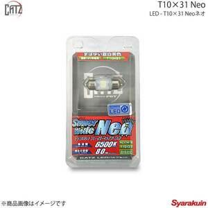 CATZ キャズ ラゲッジランプ LED T10×31 Neo T10×31 モビリオスパイク GK1/GK2 H17.12~H20.5 AL1741B