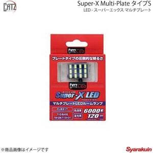 CATZ キャズ ラゲッジランプ LED Super-X Multi-Plate タイプS T10×31 モビリオスパイク GK1/GK2 H17.12~H20.5 CLB31T