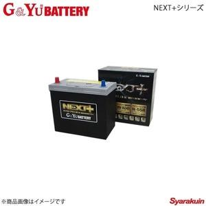 G&Yu BATTERY/G&Yuバッテリー NEXT+シリーズ グレイス DBA-GM9 15/6~ 4WD 新車搭載:N-55 品番:N-55×1