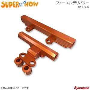 SUPER NOW スーパーナウ フューエルデリバリー セカンダリー/プライマリー セット RX-7 FC3S カラー:特注色アルマイト