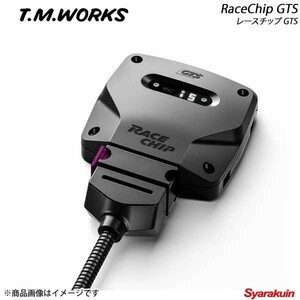 T.M.WORKS ティーエムワークス RaceChip GTS ディーゼル車用 MAZDA CX-5 2.2 SKYACTIV-D KE2FW/KE2AW/KF2P
