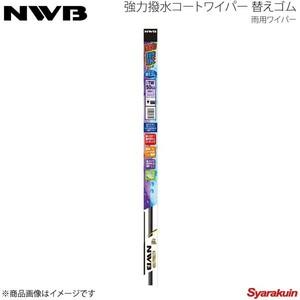 NWB 強力撥水コートラバー ランサー 1995.10~1997.1 CK1A/CK2A/CK4A/CK6A/CK8A/CM2A/CM5A/CM8A TW43HA