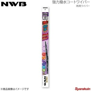 NWB 強力撥水コートグラファイトワイパー RVR 1991.2~1997.10 N11W/N13W/N21W/N21WG/N23W/N23WG/N28W/N28WG HG40A