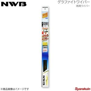 NWB グラファイトワイパー リヤ RBクリップ アルファード 2008.5~2014.12 ANH20W/ANH25W/ATH20W/GGH20W/GGH25W GRB40