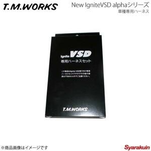 T.M.WORKS Ignite VSDシリーズ専用ハーネス BMW 3シリーズ/4シリーズ F30/F31/F32/F33/F34/F35/F36 B38 1500cc 318i VH1067