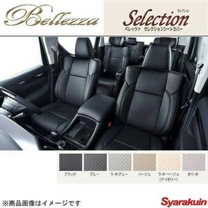 Bellezza/ Bellezza   Чехлы для сидений   Elgrand  E50  selection   Серый