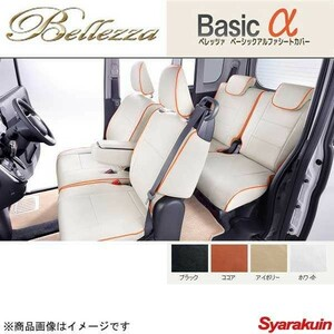 Bellezza/ Bellezza   Чехлы для сидений   Axela седан  BL5FP/BLEAP/BLFFP/BLEFP  основной α  здесь  A  x  оранжевый
