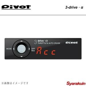 pivot  Pivot   автоматический  Cruise  есть  ...  3-drive.  α AT( автоматический  город  Нажмите )/CVT( Ничего  - скоростная КП  машина ) автомобиль  насадка   вспышка  Wagon  MM21S