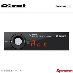 pivot  Pivot   автоматический  Cruise  есть  ...  3-drive.  α AT( автоматический  город  Нажмите )/CVT( Ничего  - скоростная КП  машина ) автомобиль  насадка  AZ  Wagon  MJ23S