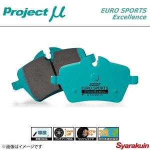 Project μ プロジェクト ミュー ブレーキパッド EURO SPORTS Excellence フロント PORSCHE 911(993) 993C4/993C4K Carrera 4