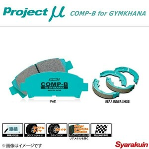 Project μ プロジェクトミュー ブレーキパッド COMP-B GYMKHANA フロント ワゴンR CV21S(4WD-NA)車台No.150001~