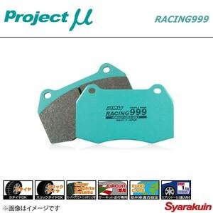 Project μ プロジェクト ミュー ブレーキパッド RACING999 フロント PORSCHE 911(997) 997MA102 Carrera 4