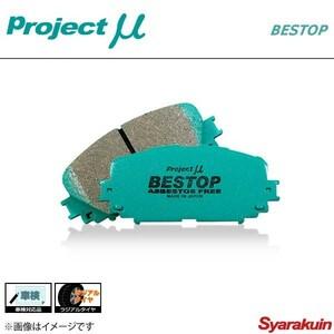 Project μ プロジェクトミュー ブレーキパッド BESTOP リア アコードツアラー CW2(24E/24iL/24TL)